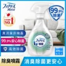 日本風倍清織物除菌消臭噴霧370ml(高效除菌)