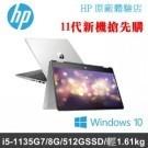 i5-1135G7/8G/512SSD 1.61kg起 1.8cm薄 13吋的機身擁有14吋大螢幕