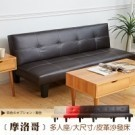 ●雙人座沙發,打造獨特居家 ●椅背具三種角度調整功能 ●立體車縫拉鈕造型更顯時尚 ●四色任選
