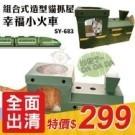 SY-683 幸福火車  尺寸:長50x寬22x高31 cm
