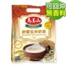 可回沖式奶茶 奶素食 每份42卡 無添加人工香料