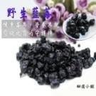 採用野生藍莓製成,富含花青素,營養價值高的天然果干! 口感酸甜,清爽不甜膩。