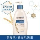 活萃燕麥。明顯舒緩肌膚乾癢或敏感問題。48小時長效鎖水保濕