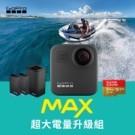 MAX是有史以來最具創意的GoPro 搭配雙電池充電器、電池及記憶卡 給你滿滿的電力 放心玩