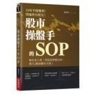 作者: 陳榮華 出版社: 財經傳訊 出版日期: 2021/02/05