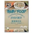 ◆加熱即食、輕鬆出遊 ◆精選有機米製作,營養豐富 ◆適合6~8個月以上寶寶食用
