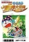 作者:藤子.F.不二雄 出版日:2008/08/30 ISBN:9789862095591