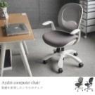 ★椅背可固定90度不晃動  ★透氣網布載重可達120KG ★SGS認證網布 ★強化塑膠玻璃纖維材質
