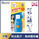 絕佳防水耐汗效果,添加爽膚柔粉更清爽