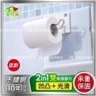 廚房 浴室 免釘鑽 收納 置物架 家而適 2in1雙無痕膠片 光滑凹凸皆可貼 承重、304不鏽鋼保固