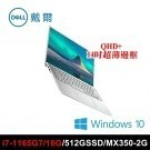 I7-1165G7 16GB  512G SSD MX350-2G  w10 1.42KG  二年保