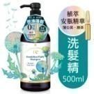 添加植萃安瓶精華,含蒲公英、綠茶、薄荷萃取,調理頭皮,控油蓬鬆