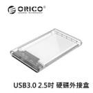ABS透明塑膠材質 9.5MM及以下厚度2.5吋SATA硬碟 支援2TB容量 支援熱插拔,免驅動安裝
