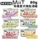每一餐的MEAT 只在MIIT,多樣湯底+鮮雞丁+五彩蔬食。