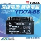 ✚久大電池❚ YUASA 湯淺 機車電瓶 7號 機車電池 YTX7A