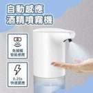 疫情當前 「手」護全家 免接觸 自動感應噴灑 方便衛生減少接觸感染 智慧感應噴灑 350ml容量設計