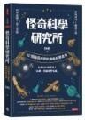 科學謎團+驚人實驗+里程時刻+關鍵人物 *滿足每一位青少年好奇心的趣味科普書*
