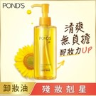 添加四種天然植萃精油 超強卸妝力 清爽不油膩 超效保濕卸妝