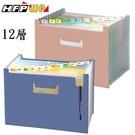 ●13格層.12個索引 ●A4橫式規格.格層寬2.5公分 ●放置桌面站立或公文櫃中 ●公事包中做分類