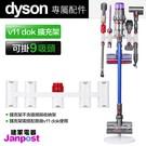Dyson V11 SV14 無線吸塵器 DOK 擴充架