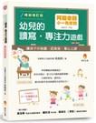 阿鎧老師小一先修班,幼兒的讀寫.專注力遊戲:讓孩子仔細讀、認真寫、專心上課暢銷增訂版 作者:張旭鎧