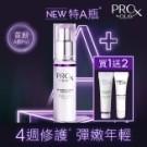 OLAY ProX 特A瓶精華優惠組