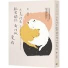 陳雪首度短篇愛情小說