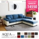 舒適的座墊 簡單的設計 輕易貼近居家空間裡,獨到的選材 機能系L型,隨心情自由移動沙發空間位子
