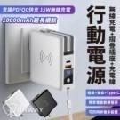 自帶線充電一次搞定 Type-C Lightning Micro 可同時供電多種設備 可充Mac筆電