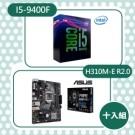 華碩PRIME H310M-K R2.0主機板+Intel Core i5-9400F(五組入)