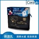 內含高效三重神經醯胺配合專利MVE長效保濕導入技術清爽保濕不黏膩帶給肌膚24小時天然水潤。