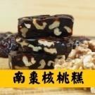 軟硬適中、香濃可口不過甜 手工製作,美味不黏牙 虜獲了不少愛吃核桃糕朋友的芳心!