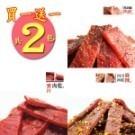 為了保持肉片的新鮮美味,都是當天預定後才開始 手工烘烤而成,這樣的好品質只給挑剔味蕾的您! 豬肉乾