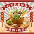 台灣經典小吃隨身帶著走,一次囊括10種必點食材,原形食材保留酥脆口感,不油膩!享受無負擔!