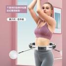 不會掉的呼拉圈 智能磁石按摩呼拉圈 智能計數器 自由調節重量及大小 360度環繞按摩