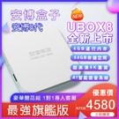 安博盒子第八代UBOX 4+64G超大內存,智能藍芽AI語音、安卓10.0 6K畫質、雙頻WIFI