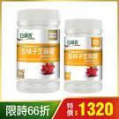 ◎五味子增量組共計180錠 ◎營養師推薦好氣色有活力 ◎珍貴芝麻素幫助入睡、特選五味子調整生理機能