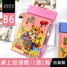 *內容:2022年國曆、農曆、節日、節氣、農民曆 *尺寸:24x14.5x3.7cm *產地:台灣