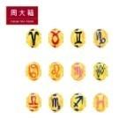商品品牌:周大福珠寶 金重:0.02兩 商品附贈品牌皮繩