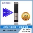 台灣總代理特引進2020年新款推拉式高端款,新增電容指紋,購買請認明總代理公司貨,保障您與您的家人。