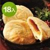全國獨家黃金太陽餅20入 (蛋奶素)