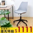 北歐時尚辦公椅 曲線椅背舒適包覆 皮面軟墊久坐不費力 質感PU輪好移動 需DIY組裝