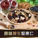 嚴選美味堅果,採用低溫烘焙、自然冷卻,且通過311項無農藥殘留及無黃麴毒素檢測合格,為您的健康把關。
