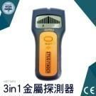 MET-MF3 金屬探測儀