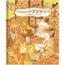 大排長龍好吃的繪本故事來囉  要怎麼樣讓其他村的民眾長途跋涉前來消費呢?