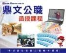 (贈精選題庫套書OD94) DVD(不限期)