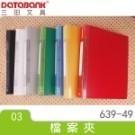 ☆ 加厚設計,更堅固  ☆ 背條索引書寫設計  ☆ A4資料放置 ☆ 7種色系供你選擇,可挑色出貨
