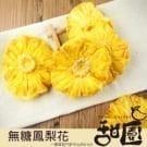 特別選用台灣的鳳梨製成,採取健康取向的低糖製作,保持鳳梨的原味,  堅持不添加防腐劑.色素.糖精