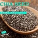 Chia See鼠尾草籽/奇異子/奇亞籽  富含OMEGA 3、膳食纖維、蛋白質、抗氧化物..
