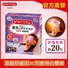 美舒律 蒸氣眼罩 全新升級上市! 獨家革新升級,給你眼部的暖舒緩深放鬆!